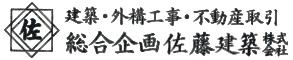 総合企画 佐藤建築 株式会社